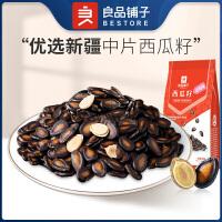 【良品铺子】西瓜子218g*1袋 话梅味瓜籽子坚果炒货特产零食休闲食品