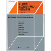 室内装饰施工图设计规范与深化逻辑 中国建筑工业出版社