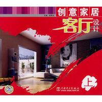 创意家居客厅设计(上) 9787508364247