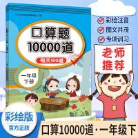 小学数学口算题100000一年级下册 每天100道1年级下册数学教材同步口算计算天天练专项训练