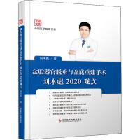 盆腔器官脱垂与盆底重建手术刘木彪2020观点 科学技术文献出版社