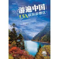 游遍中国5A级旅游景区