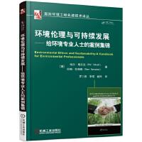 环境伦理与可持续发展 给环境专业人士的案例集锦
