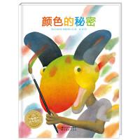 海豚绘本花园:颜色的秘密(精)