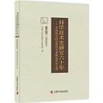 科学技术史研究六十年 中国科学院自然科学史研究究所论文选(第五卷)