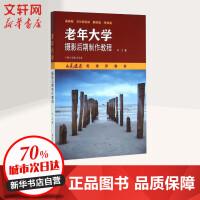 老年大学摄影后期制作教程 刘江 著