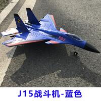 (定制)遥控滑翔机固定翼泡沫耐摔航模飞机遥控可以飞超大型EPP泡沫无人机飞行器固定翼入门级 歼15 蓝色