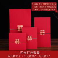 婚庆用品创意喜字婚礼结婚红包大小号塞门利是封个性万元大全 迎红包套装 百元30个+ 万元6个+ 千元款 30个(平铺可