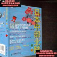 【二手旧书9成新】日本中部北陆自由行9787115251169