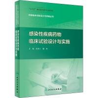 感染性疾病药物临床试验设计与实施 人民卫生出版社