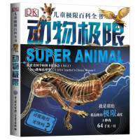 DK儿童极限百科全书-动物极限