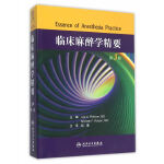 临床麻醉学精要(翻译版)