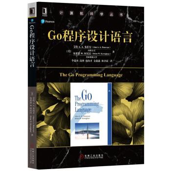 Go程序设计语言 《程序设计语言》作者Kerninghan教授与谷歌GO开发团队核心成员联合编写,Go语言编程圣经