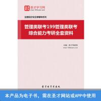 2018年管理类联考199管理类联考综合能力考研全套资料