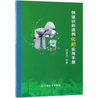 快速识别选购化肥实用手册 中国农业出版社有限公司