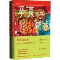 魔鬼的晚餐:改变世界的辣椒和辣椒文化 社会科学文献出版社