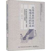 从传统染织技术到地域文化的形成 基于地方性知识视角下中国长三角地区传统染织技术与文化研究 中国纺织出版社