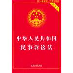 中�A人民共和��民事�V�A法・��用版(2014)