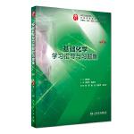 基础化学学习指导与习题集(第3版/本科临床配套)