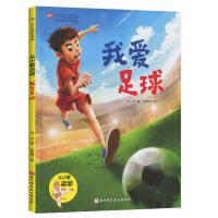 从小爱运动 我爱足球 3-4-5-6岁亲子共读绘本图画书课外阅读儿童读物幼儿园图画故事书健康教育好习惯培养书籍