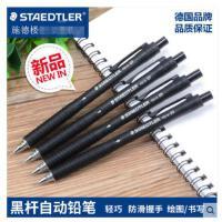 德国施德楼STAEDTLER自动铅笔 925 15黑杆自动铅笔轻巧书写绘画