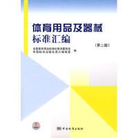 【旧书二手书9成新】 体育用品及器械标准汇编 9787506656269 中国标准出版社