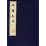 论语今译(汉英对照)