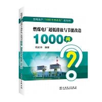 """发电生产""""1000个为什么""""系列书 燃煤电厂超低排放与节能改造1000问"""