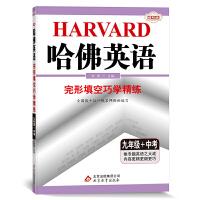 哈佛英语 完形填空巧学精练 九年级+中考(适用于2021年)