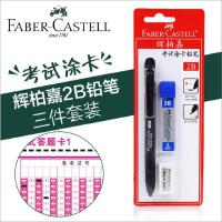德国辉柏嘉 高考 考试必备 2B考试涂卡铅笔 附赠橡皮 铅芯