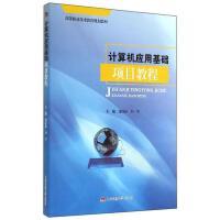 计算机应用基础项目教程 张汉林//闫军