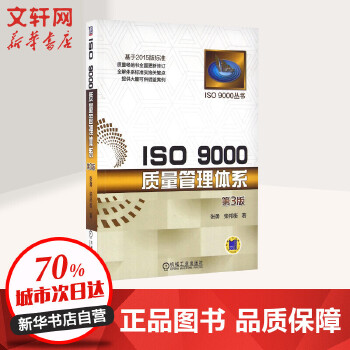 ISO 9000质量管理体系(第3版) 张勇,柴邦衡 著 【文轩正版图书】