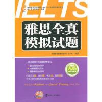 [二手旧书9成新]и雅思全真模拟试题环球雅思教学研究中心GTRC 9787305130731 南京大学出版社
