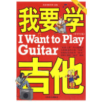 【新书店正版】我要学吉他(中学生版)(单书版) 刘传,风华艺校 人民音乐出版社 9787103033081