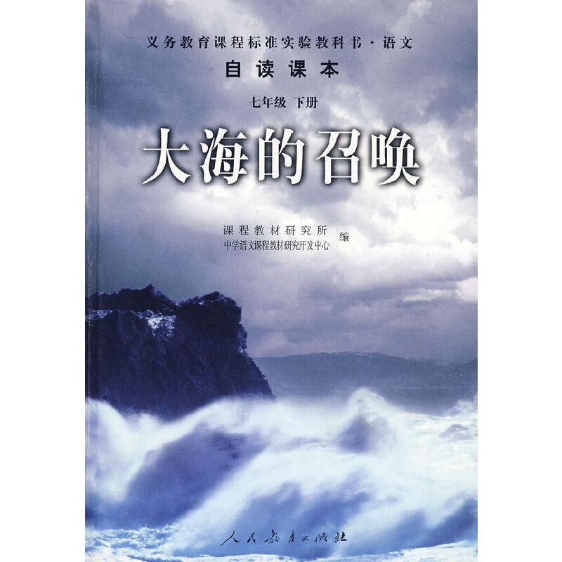 大海的召唤-语文自读课本-七年级下册