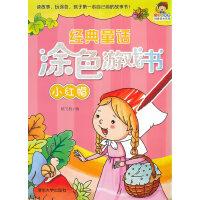经典童话涂色游戏书――小红帽(小小毕加索创意美术系列)