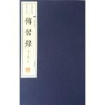 传习录(宣纸线装 一函两册 文华丛书系列)