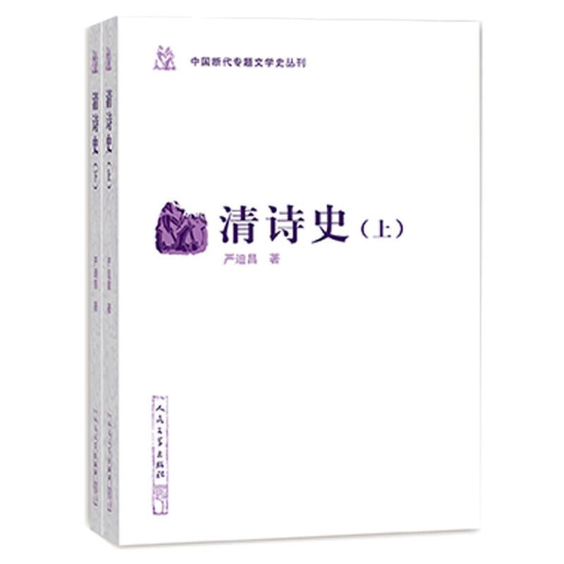 清诗史(上下)(中国断代专题文学史丛刊)