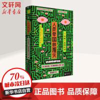 人类帝国的覆灭 一个机器人的回忆录 广西师范大学出版社