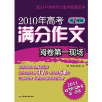 2010年高考满分作文 第1现场 9787501977604