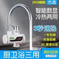 .家用制热水龙头电热水器即热式速热器电加热冷水洗手间组合洗菜