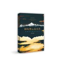 翻越雪山看世界――西藏近代留学生史话
