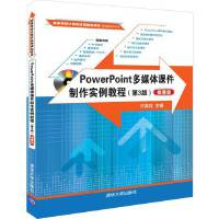 PowerPoint多媒体课件制作实例教程(第3版)(微课版)