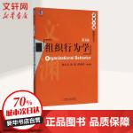 组织行为学(第3版) 陈春花,杨忠,曹洲涛 等 编著