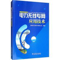 电力无线专网应用技术 中国电力出版社