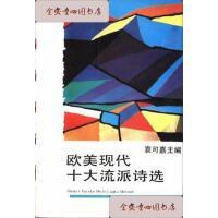 【旧书二手书9成新】欧美现代十大流派诗选/袁可嘉上海文艺出版社