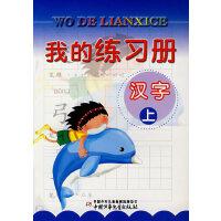 我的练习册--汉字(上)