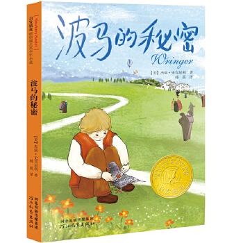 波马的秘密 ★国际纽伯瑞大奖小说系列:1998年美国纽伯瑞儿童文学银奖(这本书描写了小男孩波马成长的矛盾与痛苦。他与鸽子的互动,体现了人性的高贵与对生命的尊重。)