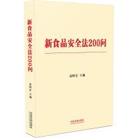 新食品安全法200问(含典型案例)