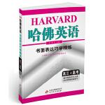 哈佛英语 书面表达巧学精练 高三+高考(2020年适用)